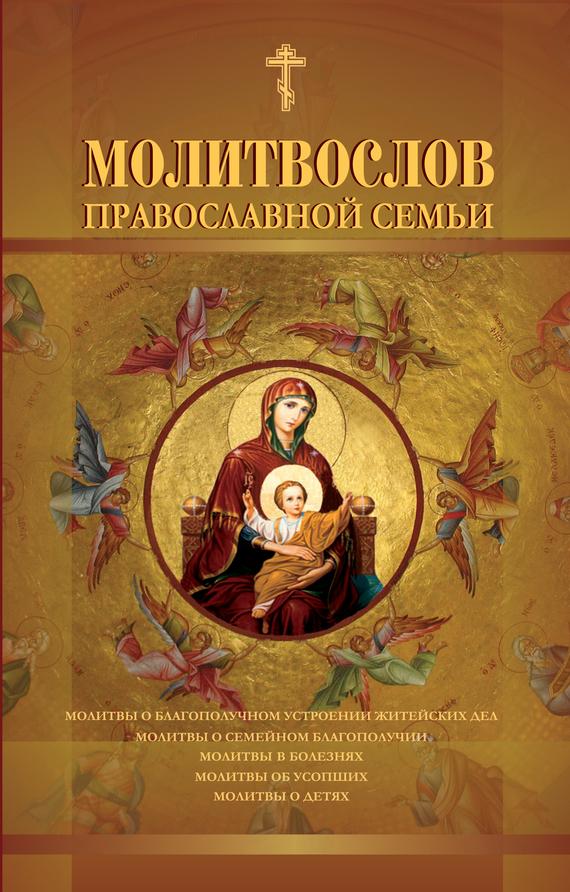 Отсутствует Молитвослов православной семьи