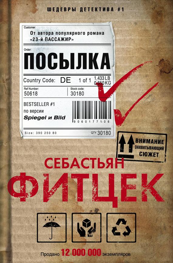 Обложка книги Посылка, автор Себастьян Фитцек