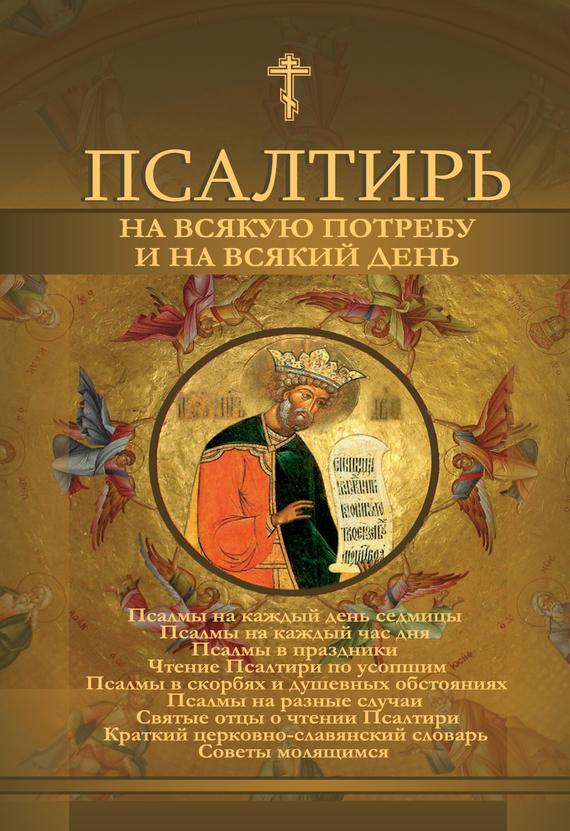 Отсутствует Псалтирь на всякую потребу и на всякий день псалтирь на церковно славянском языке старославянский шрифт