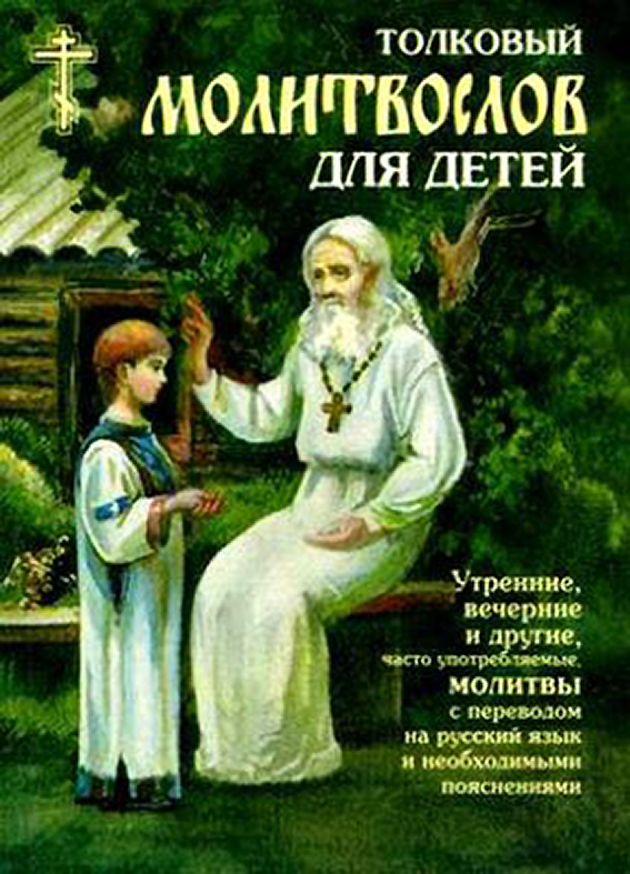 Отсутствует Толковый молитвослов для детей коробкина т ред мюнхен 3 е издание исправленное и дополненное