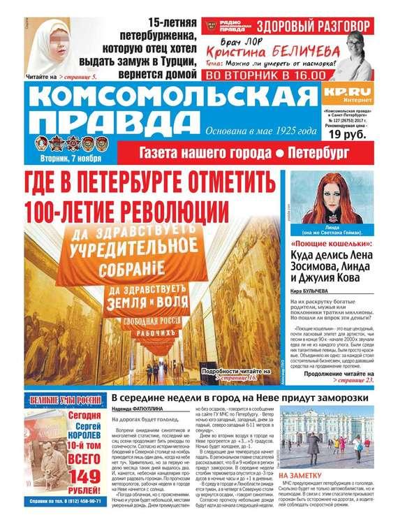 Редакция газеты Комсомольская правда. Санкт-Петербург Комсомольская Правда. Санкт-Петербург 127-2017