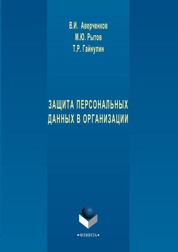 В. И. Аверченков Защита персональных данных в организации гладкий а восстановление компьютерных данных