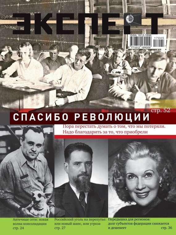 все цены на Редакция журнала Эксперт Эксперт 45-2017