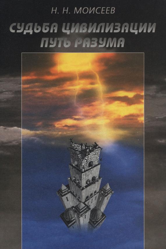 Н. Н. Моисеев бесплатно