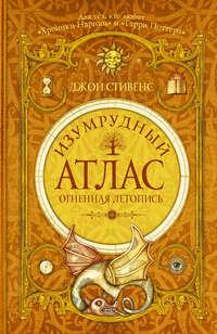 Джон Стивенс - Изумрудный атлас. Огненная летопись