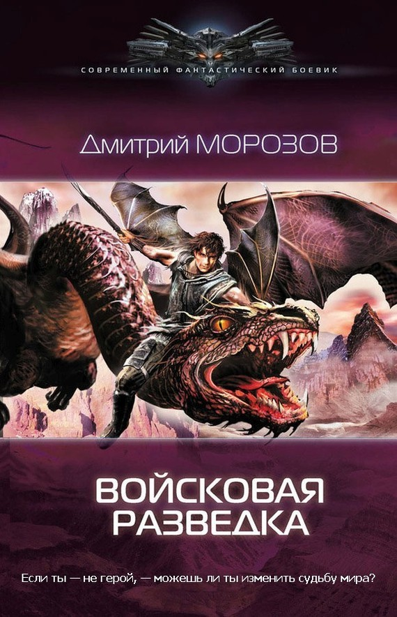 Дмитрий Морозов Войсковая разведка футболка войсковая разведка