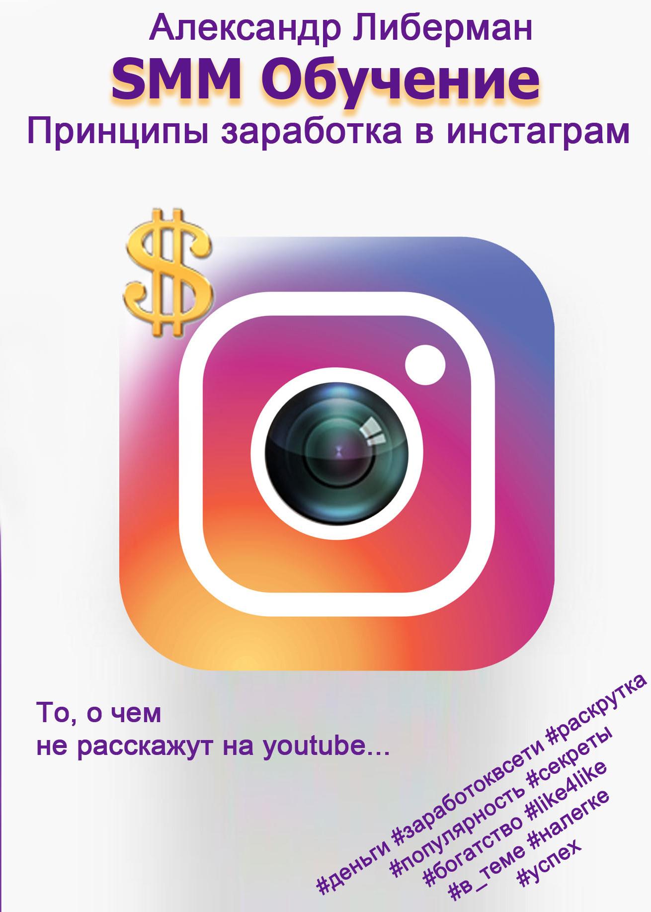 Александр Либерман. SMM Обучение. Принципы заработка в Instagram