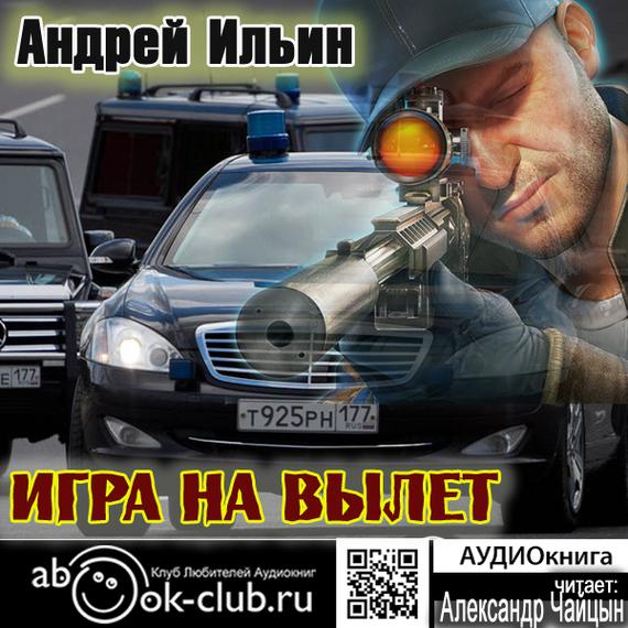 Андрей Ильин. Игра на вылет
