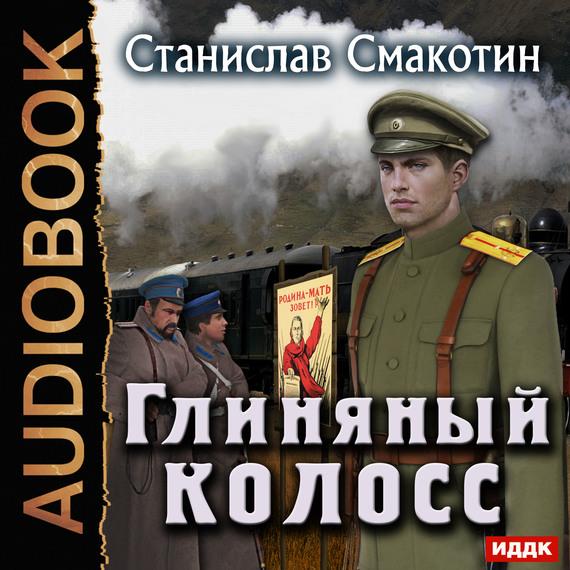 Станислав Смакотин Глиняный колосс глиняный сюнь vorson vorson12
