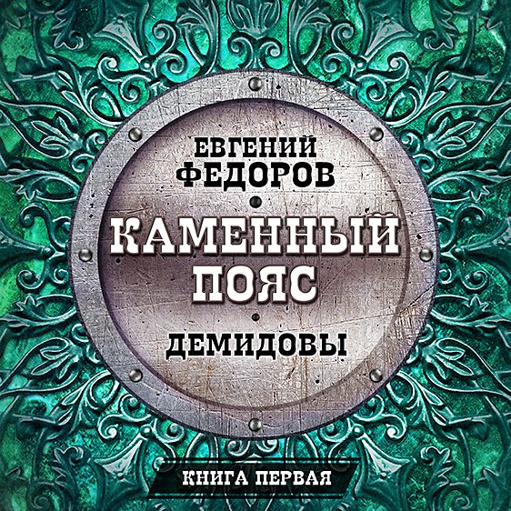 Евгений Александрович Федоров Демидовы демидовы первые капиталисты россии