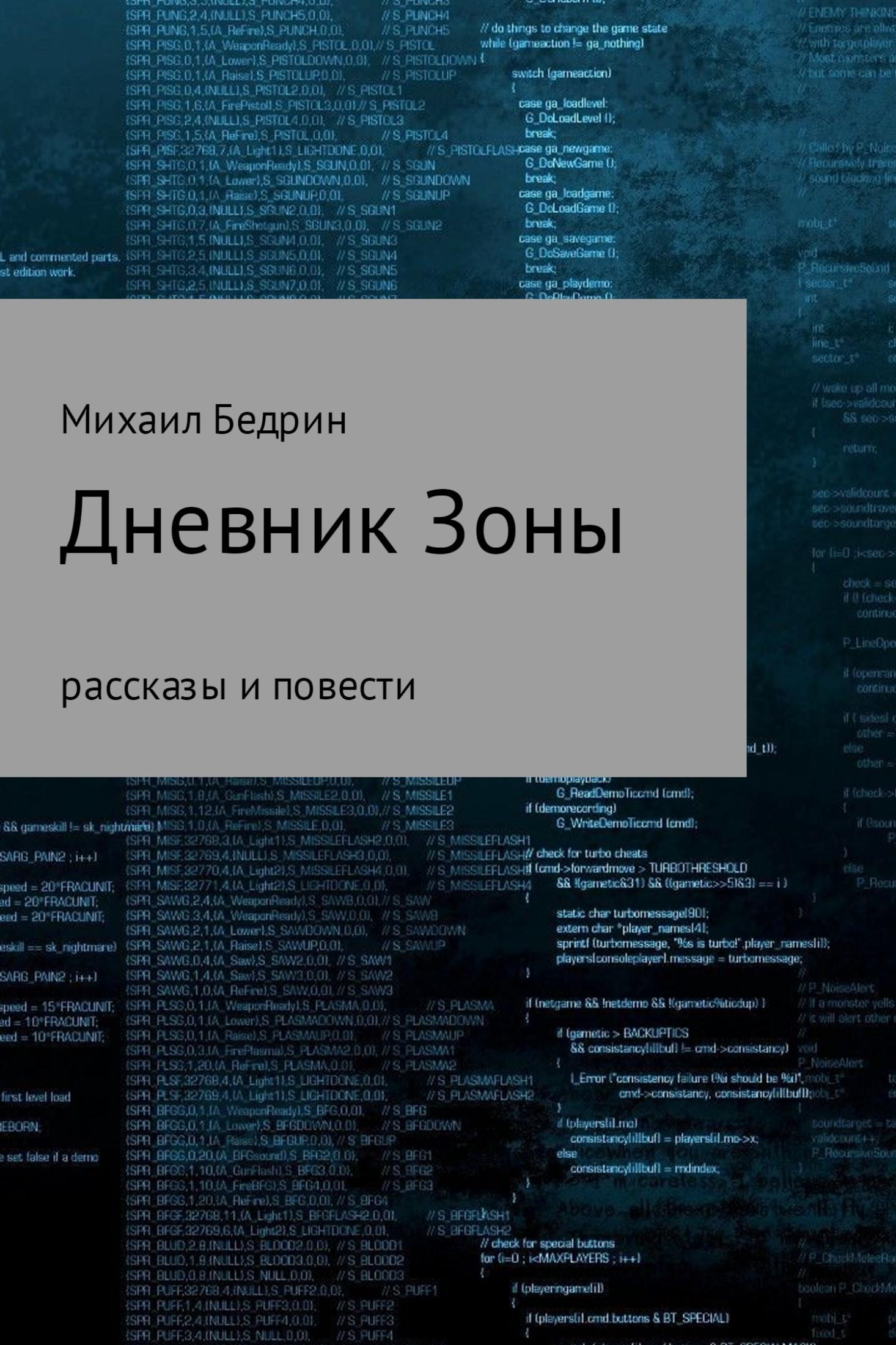 Михаил Андреевич Бедрин Дневник Зоны акцентуированные личности книгу цена