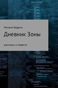 Михаил Андреевич Бедрин - Дневник Зоны