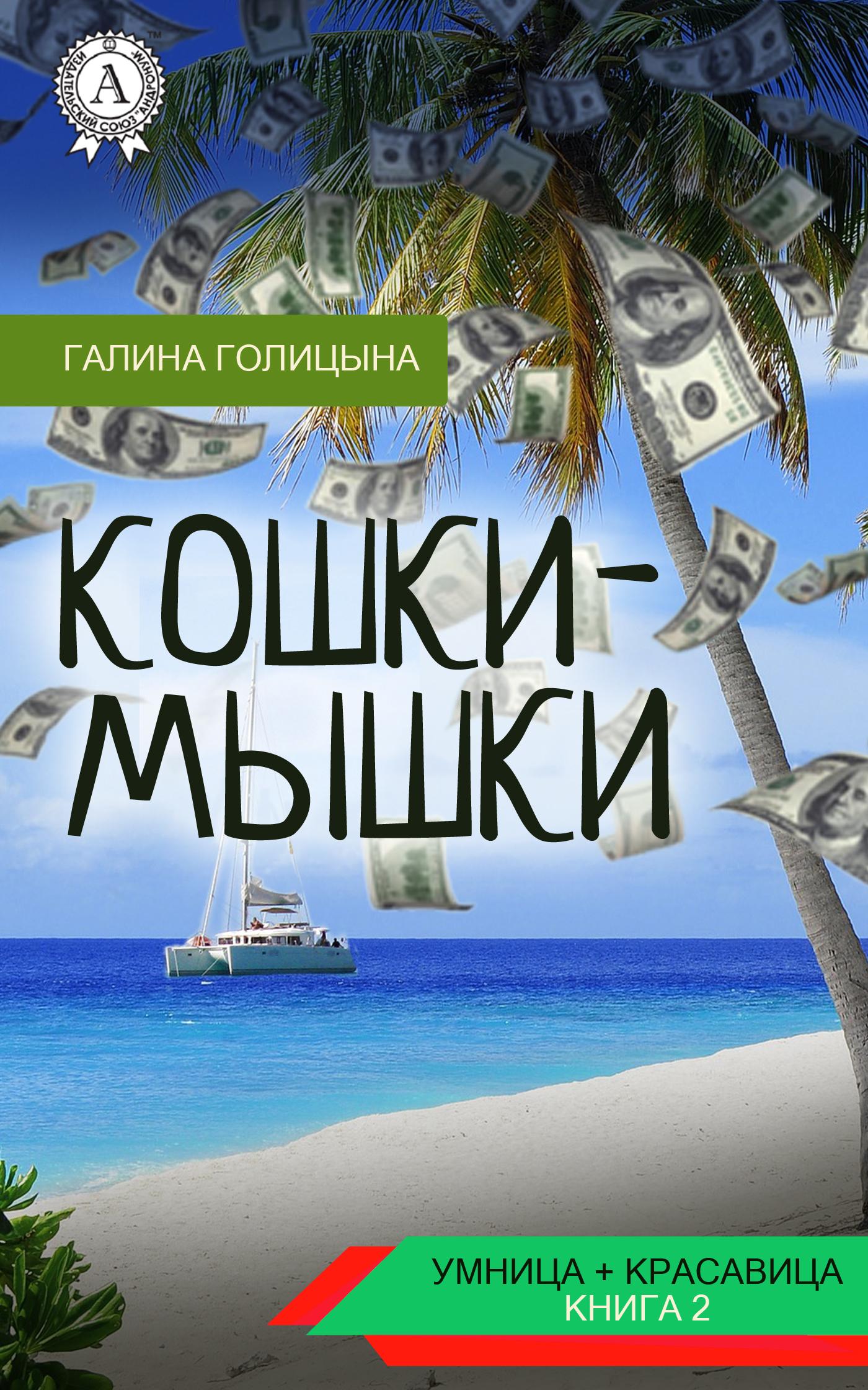 Галина Голицына Кошки-мышки галина голицына бомж миллионер