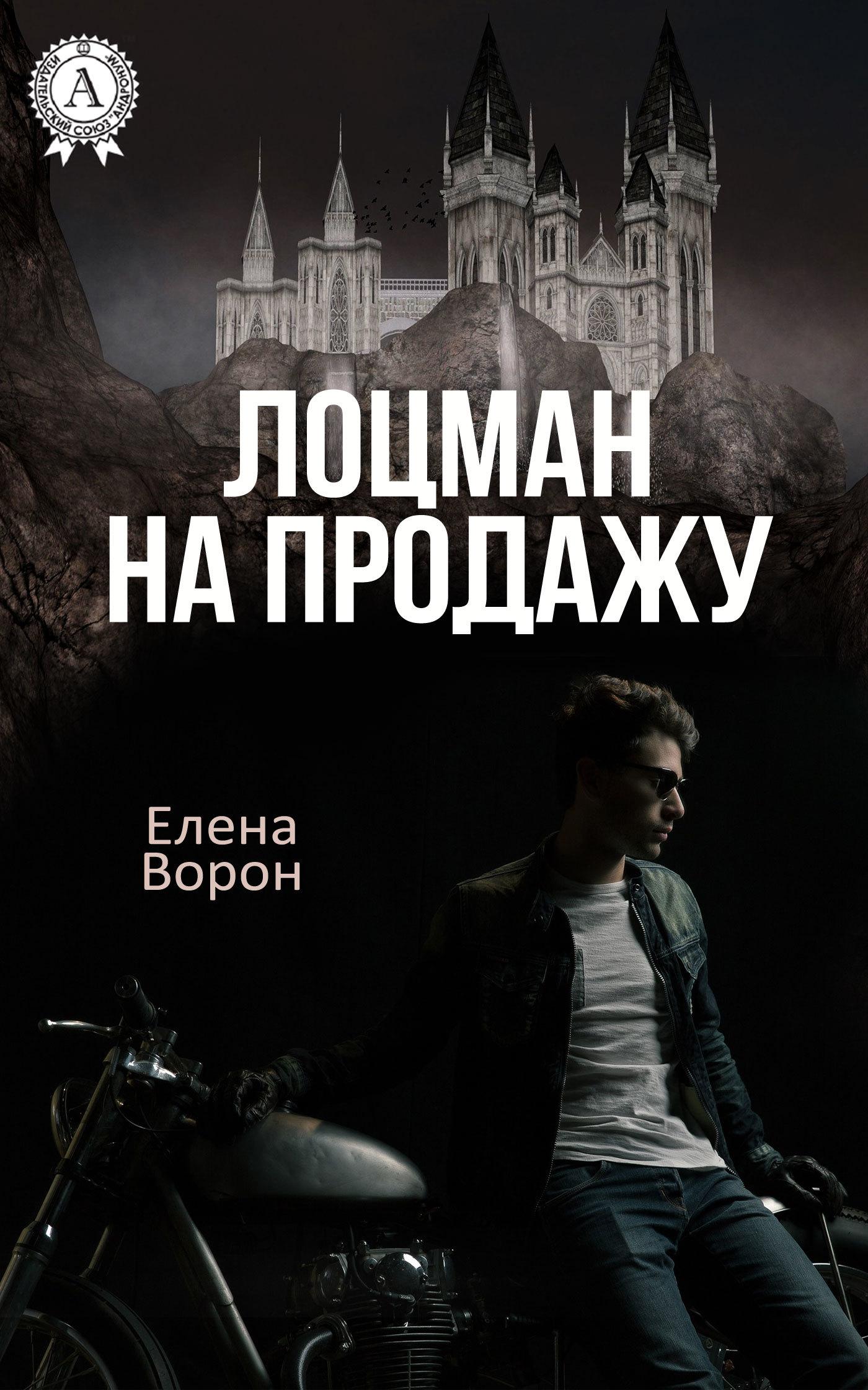 Елена Ворон - Лоцман на продажу
