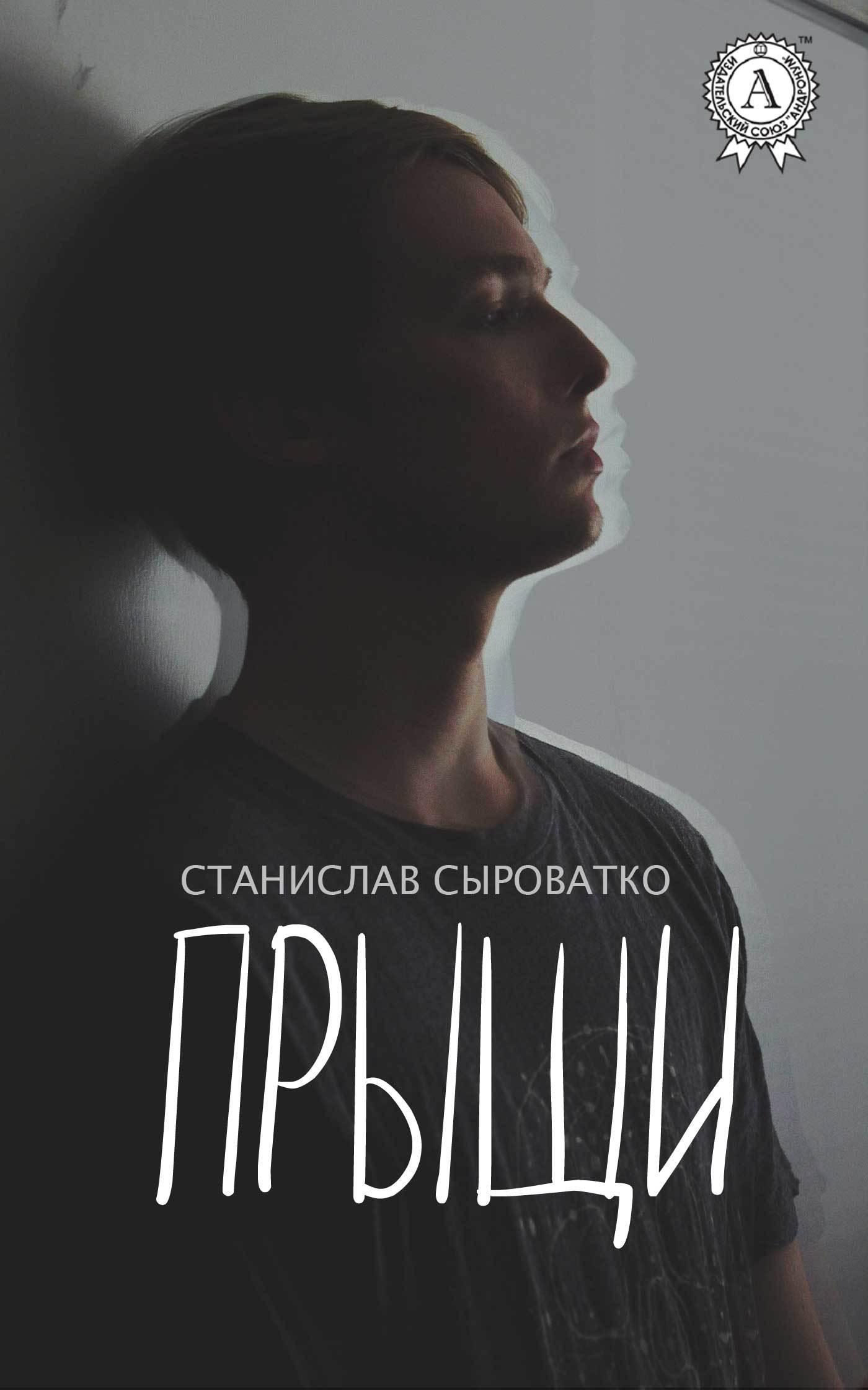 Станислав Сыроватко Прыщи ващенко а здоровье ауры