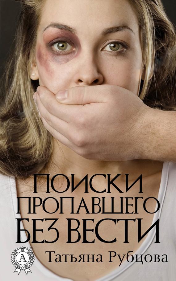 Татьяна Рубцова Поиски пропавшего без вести заложники