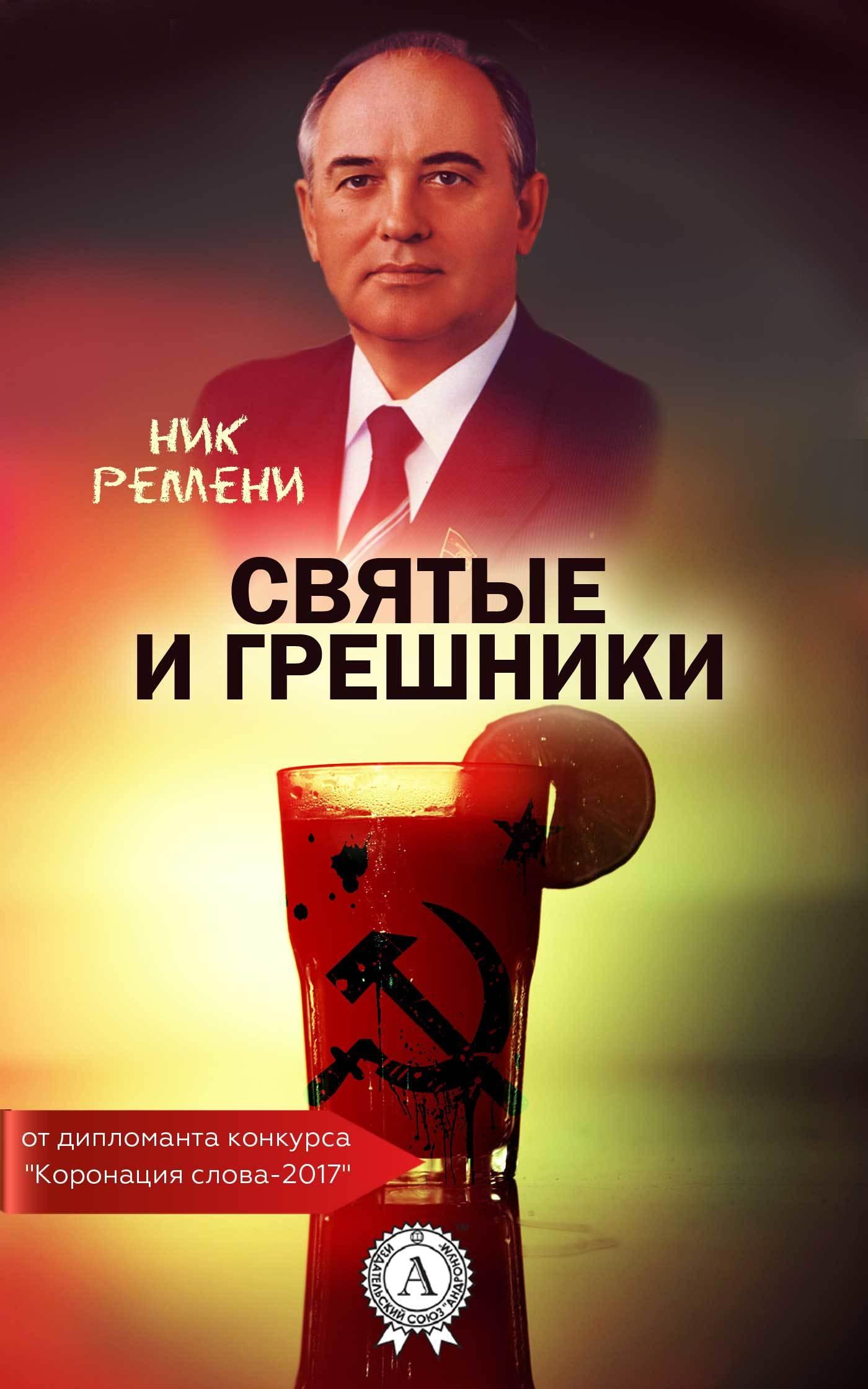 Ник Ремени бесплатно