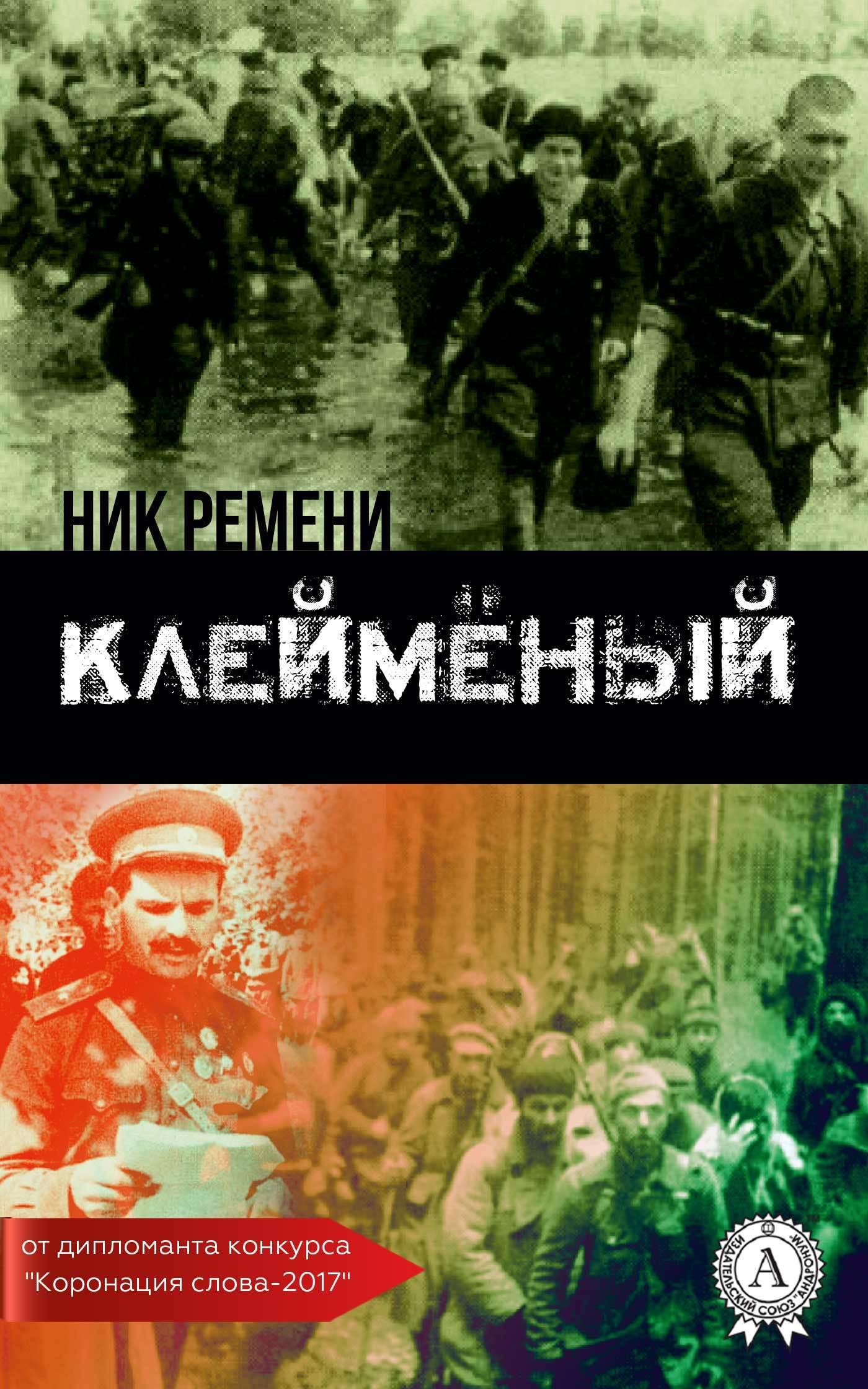 Ник Ремени Клеймёный учредительная власть в современной украине