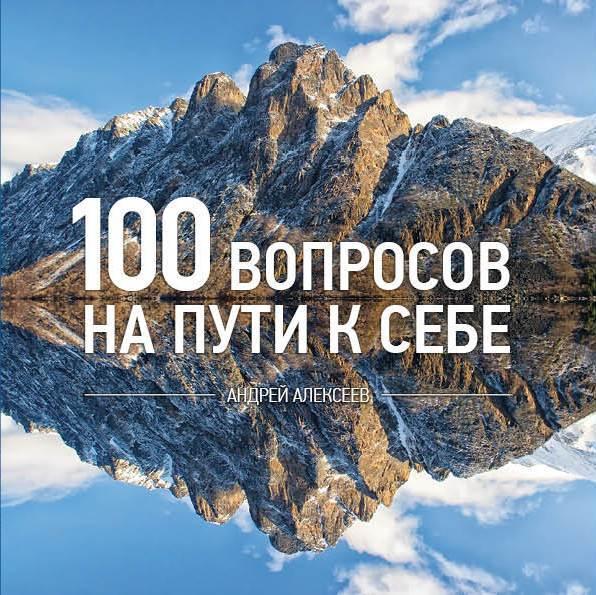 Андрей Алексеев бесплатно