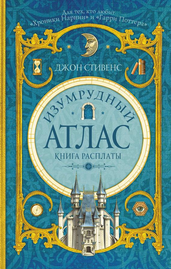 Джон Стивенс - Изумрудный атлас. Книга расплаты