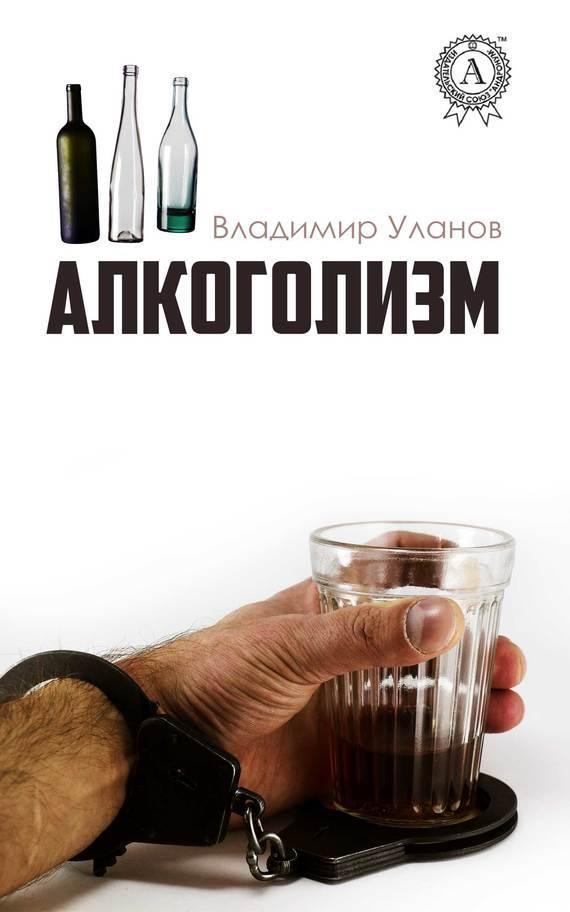 Владимир Уланов Алкоголизм ISBN: 978-1-387-68134-1 владимир уланов тайна сириуса