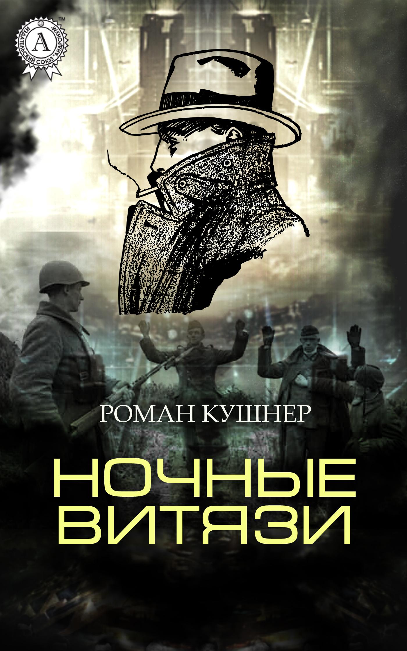 Роман Кушнер - Ночные витязи