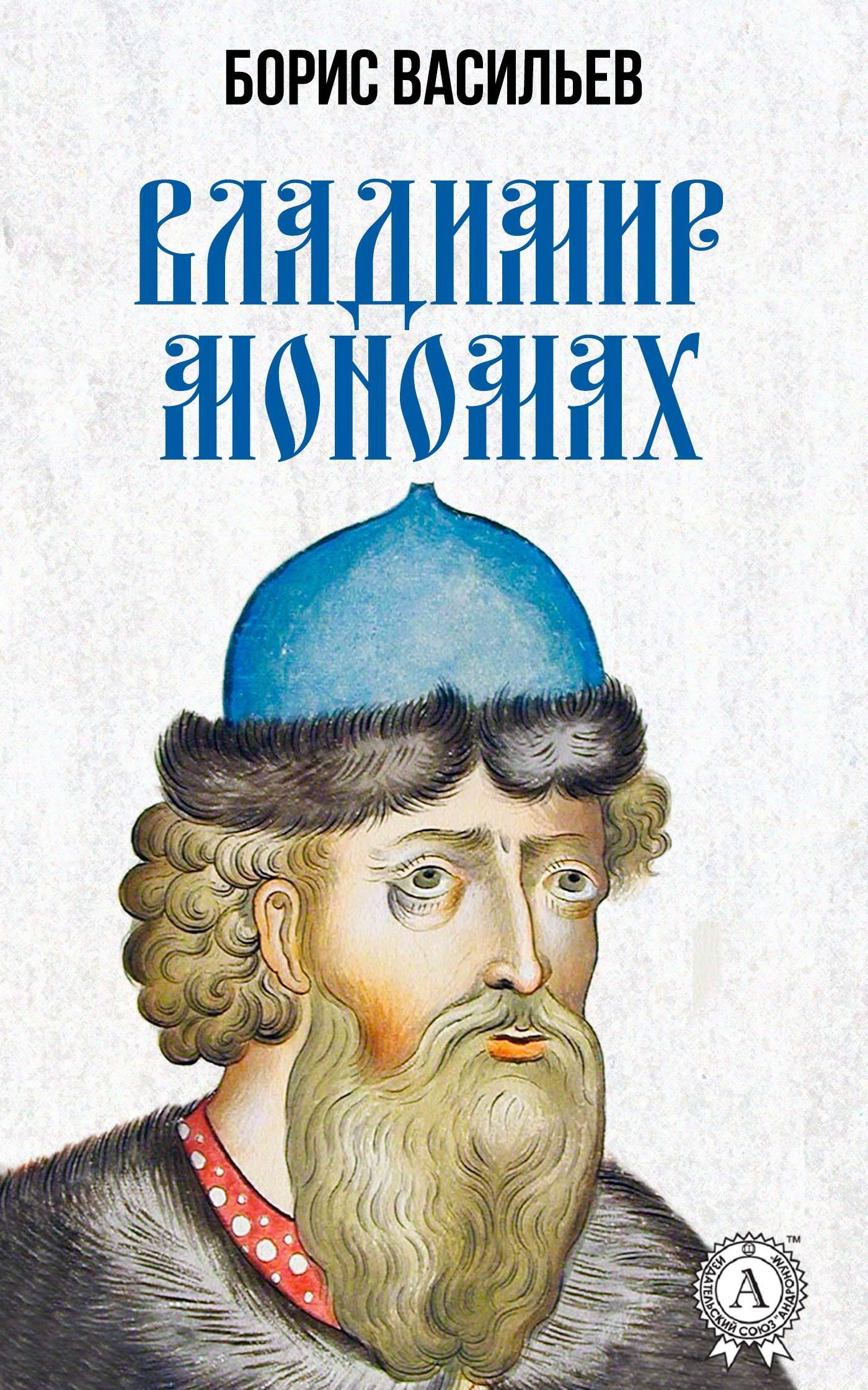 борис васильев были и небыли книга 2 господа офицеры Борис Васильев Владимир Мономах