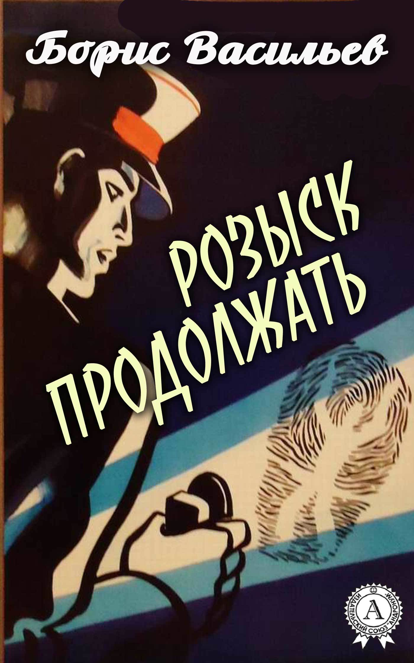 Борис Васильев бесплатно