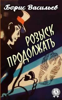 Борис Васильев - Розыск продолжать