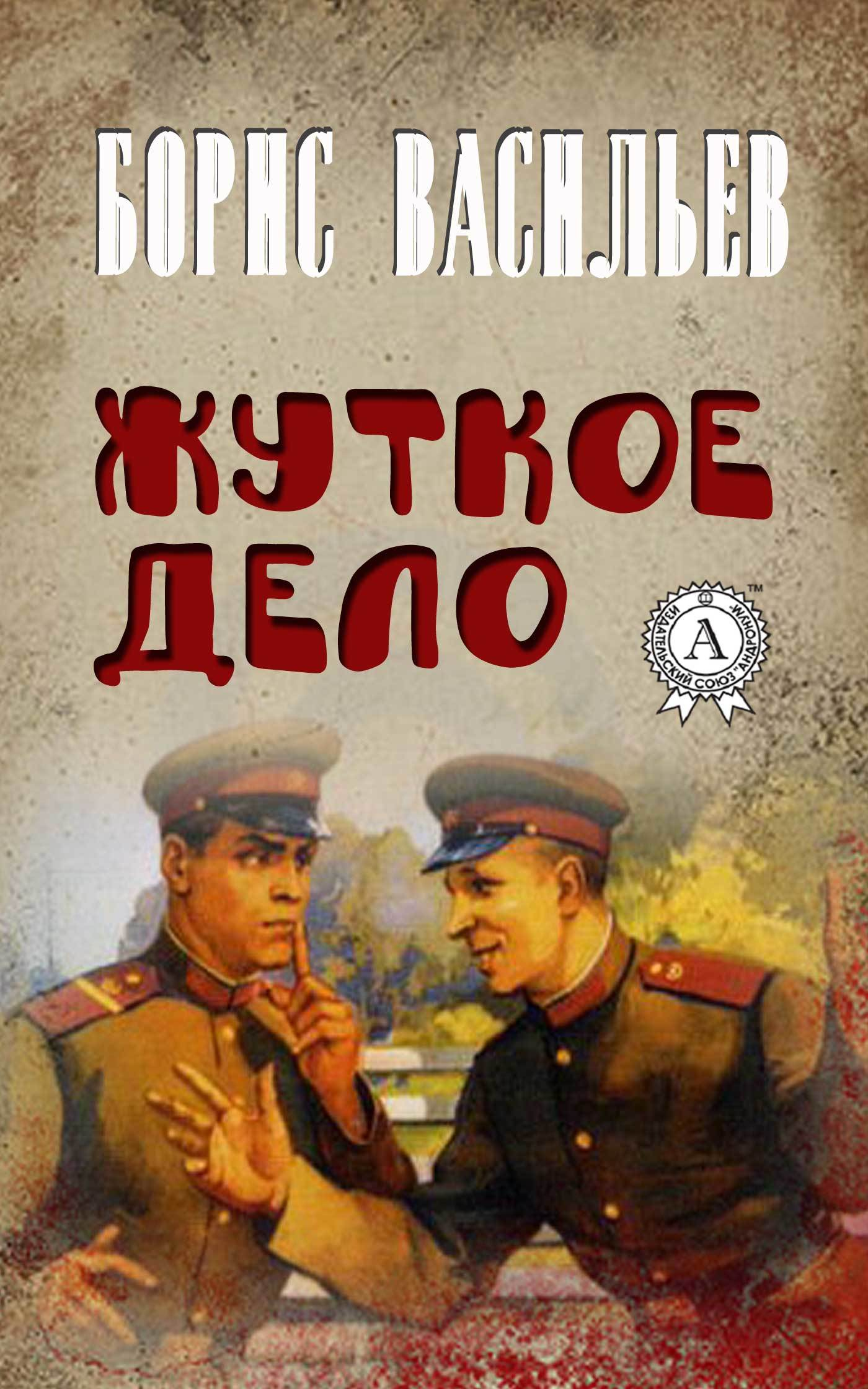 Борис Васильев. Жуткое дело