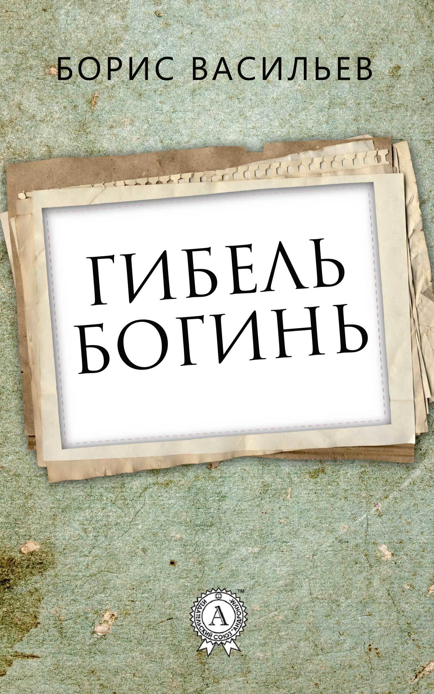 Борис Васильев. Гибель богинь