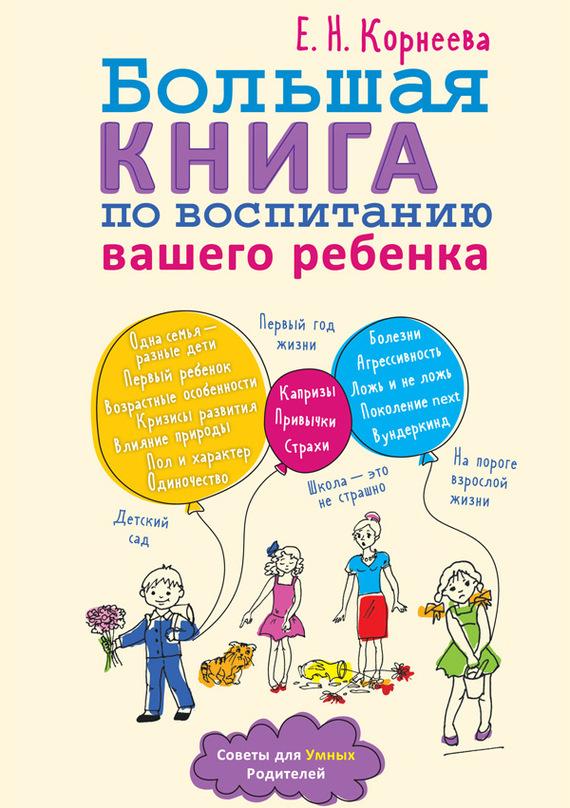 Елена Корнеева. Большая книга по воспитанию вашего ребенка