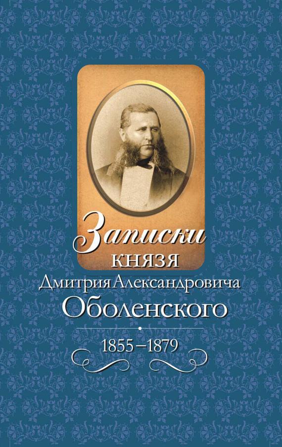 Скачать Записки князя Дмитрия Александровича Оболенского. 1855 - 1879 быстро