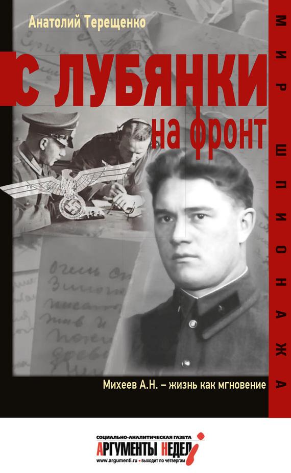Анатолий Терещенко - С Лубянки на фронт
