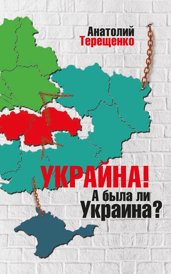 Анатолий Терещенко Украйна. А была ли Украина? фитовал плюс шампунь украина