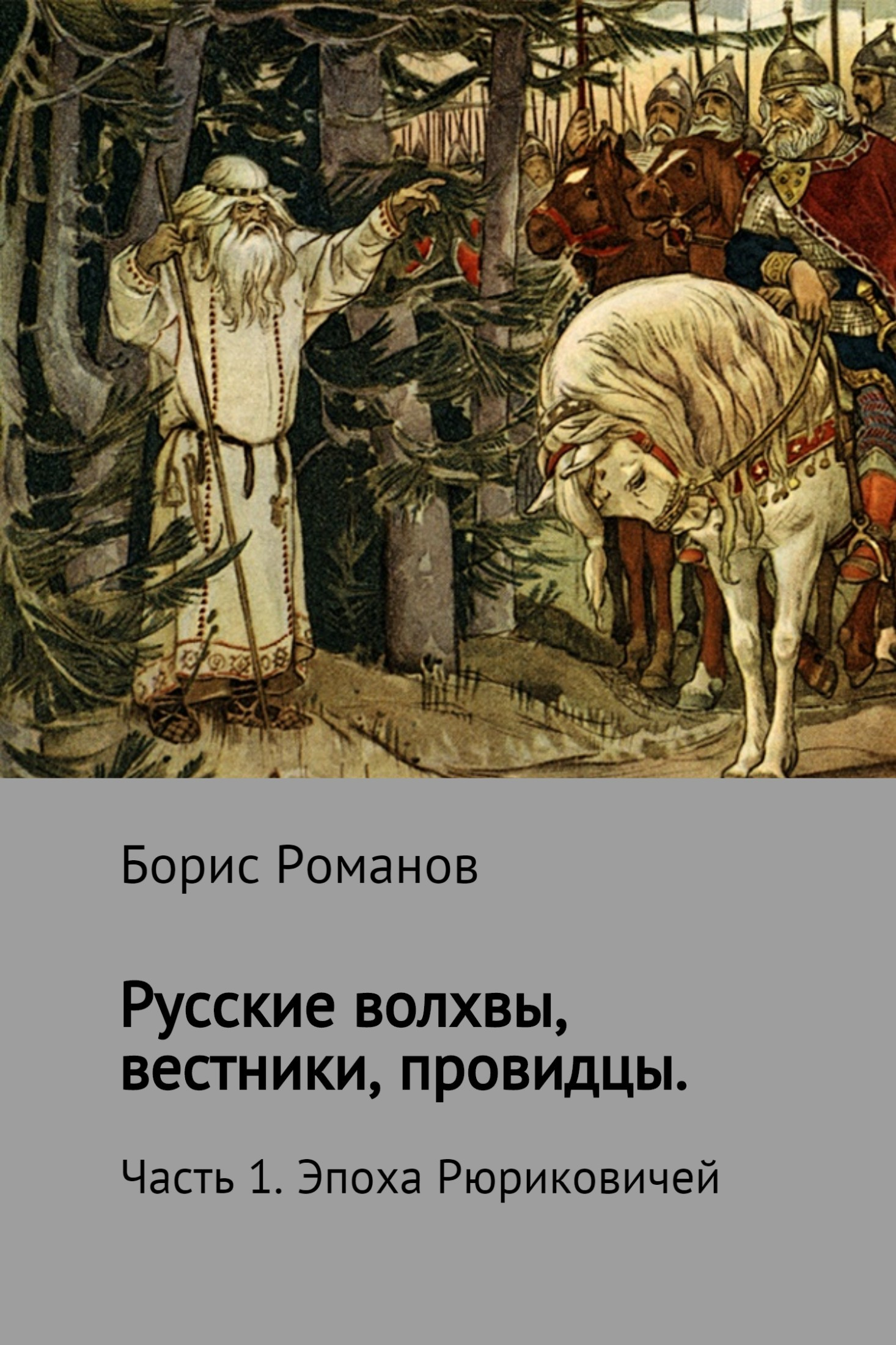 Борис Романов Русские волхвы, вестники, провидцы. Часть 1. Эпоха Рюриковичей вещий олег