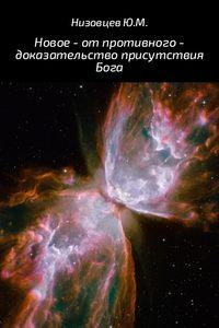 - Новое – от противного – доказательство присутствия Бога