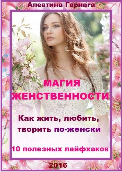 где купить Алевтина Сергеевна Гарнага Магия женственности. Как жить, любить, творить по-женски. 10 полезных лайфхаков. дешево