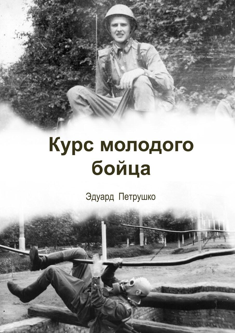 Эдуард Павлович Петрушко Курс Молодого Бойца книги эксмо курс креативного бойца