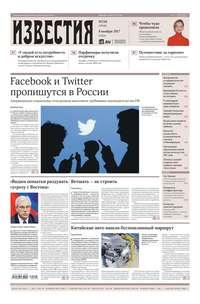 Редакция газеты Известия - Известия 210-2017