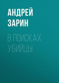 А. Е. Зарин - В поисках убийцы