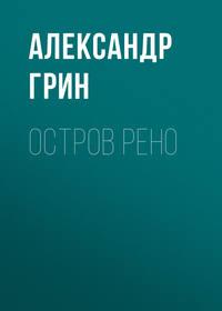 Александр Грин - Остров Рено