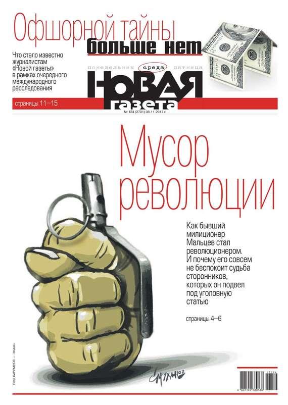 Редакция газеты Новая газета Novaya Gazeta 124-2017