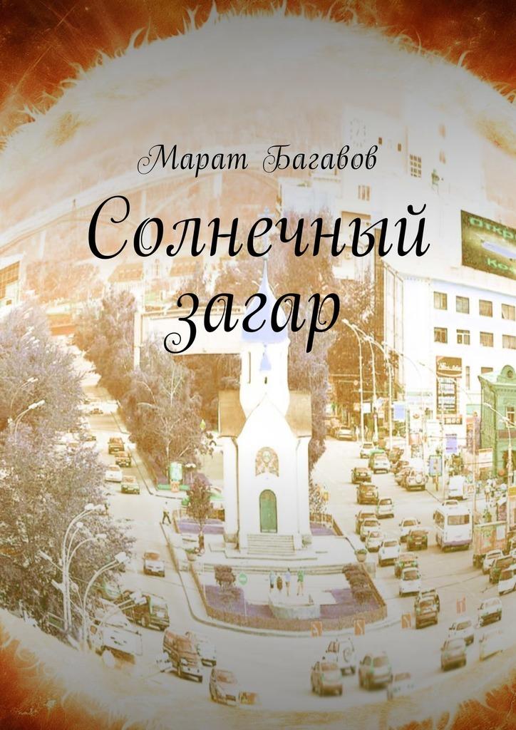 Марат Багавов бесплатно