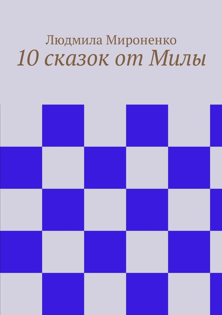 Людмила Мироненко 10 сказок от Милы
