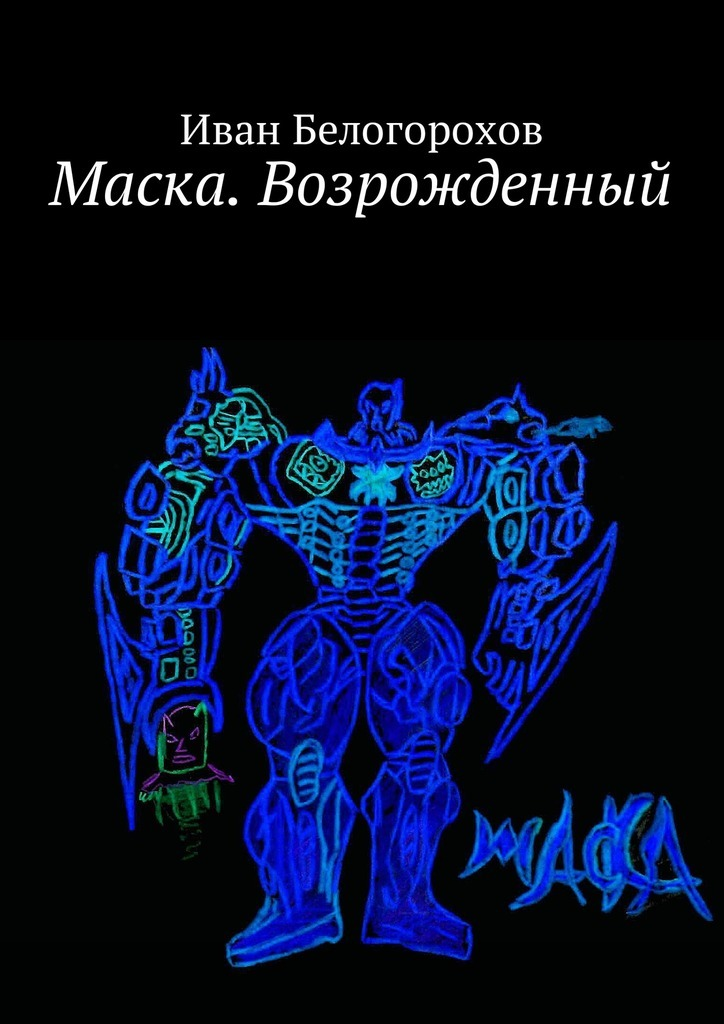 Иван Белогорохов Маска. Возрожденный