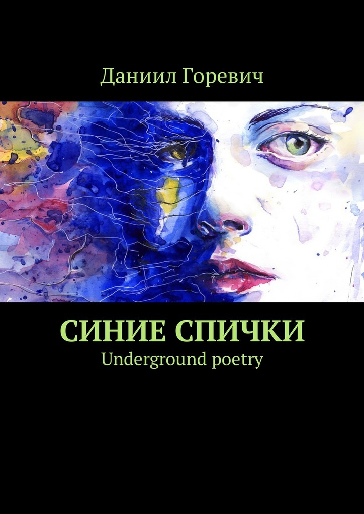 Даниил Горевич Синие спички. Underground poetry коллекция джима джармуша 6 dvd