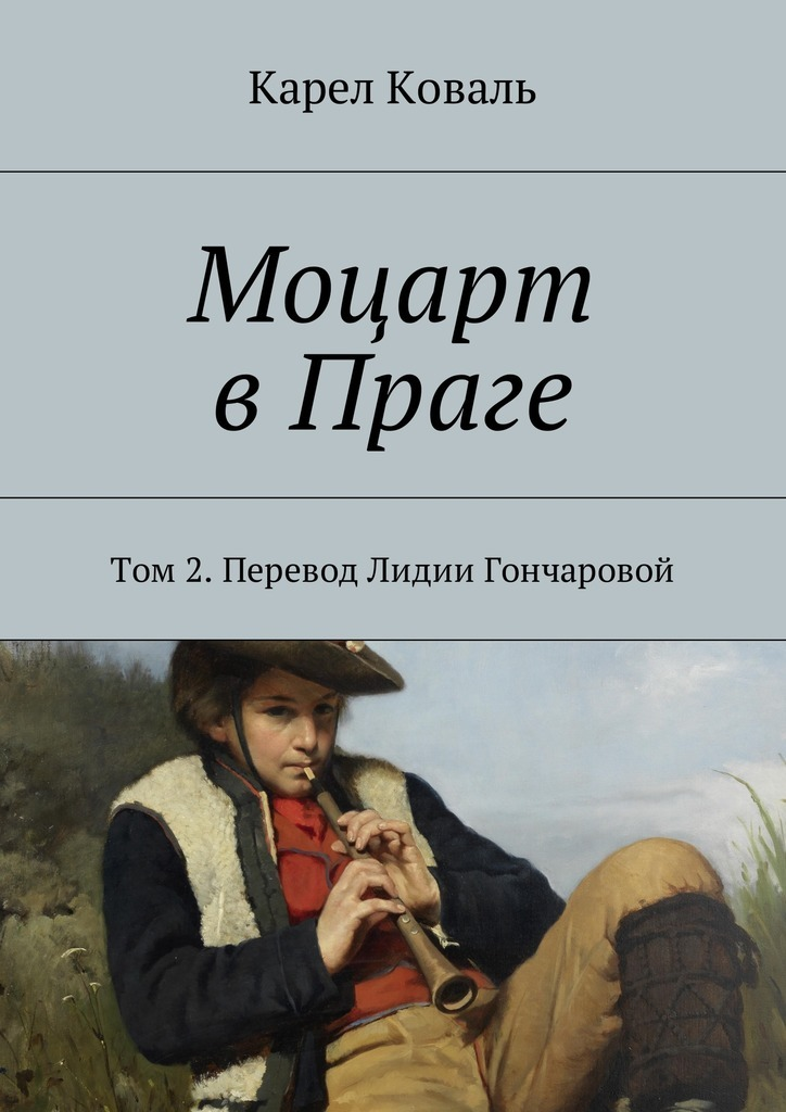 Карел Коваль Моцарт вПраге. Том 2. Перевод Лидии Гончаровой