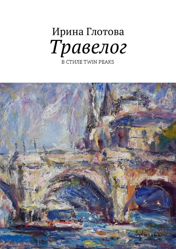 Ирина Глотова Травелог. ВстилеTwinPeaks случай на мосту через совиный ручей