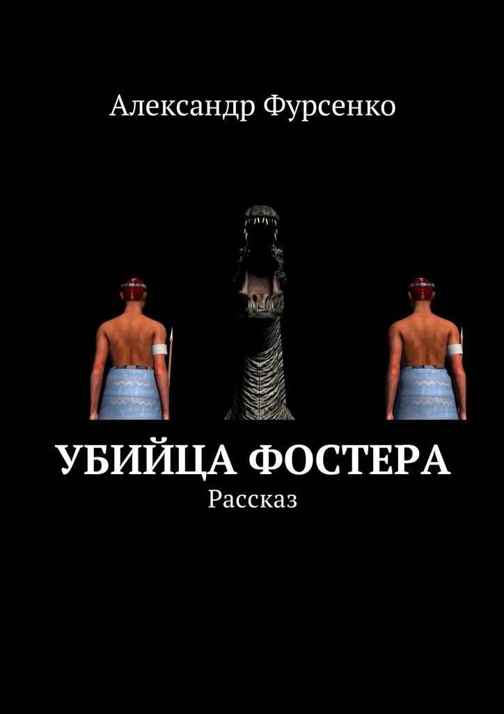 Александр Фурсенко бесплатно